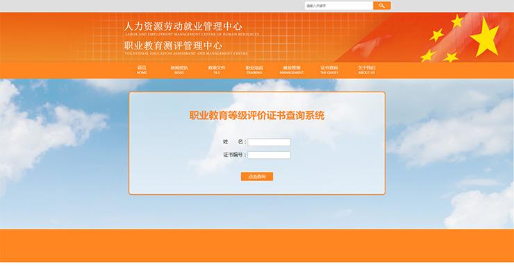 证书查询_人力资源劳动就业管理中心.jpg